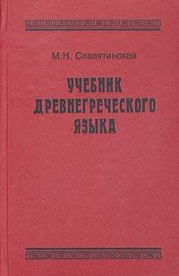 Учебник древнегреческого языка славятинская м djvu
