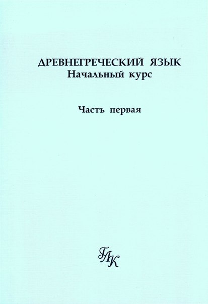 Древнегреческий язык ю а шичалина