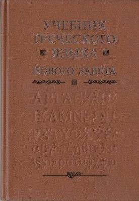 М н славятинская учебник древнегреческого языка pdf