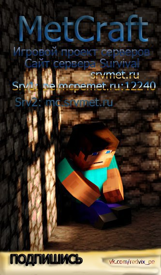 Сервер MetCraft!