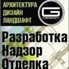 """студия """"G-DESIGN"""" - дизайн интерьера"""