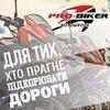 Pro-Biker Мотошкола в Киеве