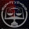 ДВФ РГУП Студенческий совет!