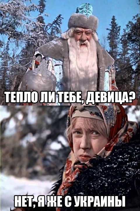 Смешные картинки из сказки морозко с надписями
