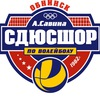 СДЮСШОР по волейболу Александра Савина