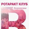 РОТАРАКТ Калининград