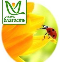 """Логотип Клуб Открытых Сердец """"Благость"""" (Псков)"""