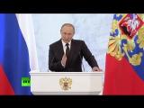 Послание Владимира Путина Федеральному собранию 3 декабря 2015 года