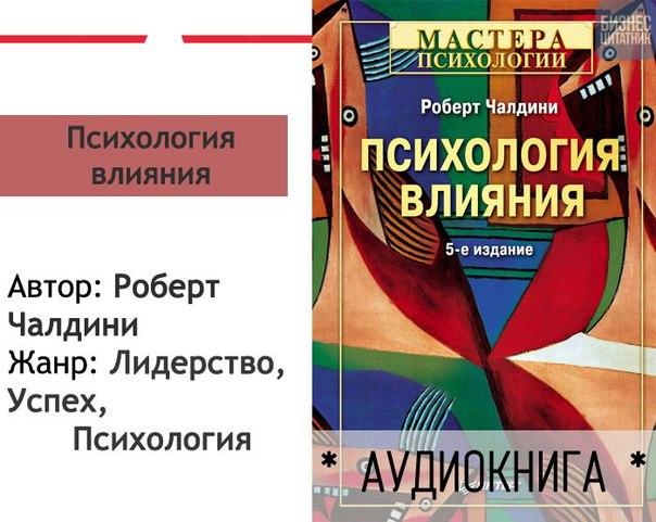 Аудио Книга Психология