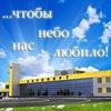 Аэропорт Ставрополь  «...чтобы небо нас любило!»