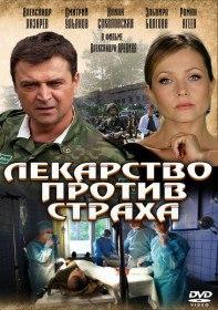 Лекарство против страха (Сериал 2013)