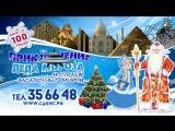 Новогоднее представление в Ставропольском Дворце культуры и спорта