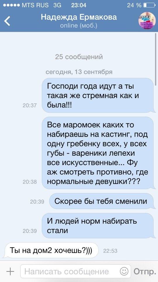 Ермакова Надя. - Страница 3 ESQwjpITqYM