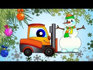 Мультфильм про рабочие машины и снеговика. Новогодняя Песенка 2015