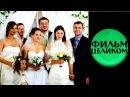 Жизнь рассудит 2014 3-часовая мелодрама фильм сериал