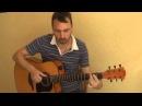 Грай - Ляпис Трубецкой (уроки гитары в Киеве,ноты,табы)