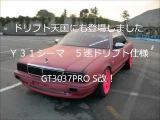 Y31 CIMA シーマ 5速MT ドリフト仕様 専用カラー!VIP CAR? ドリフト天国 ドリ天&#