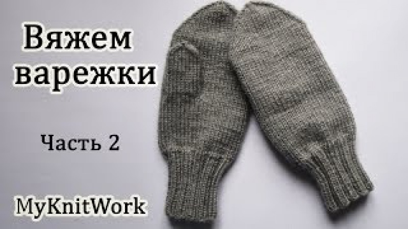 Вяжем варежки спицами. Часть 2. Вяжем мысок варежки. Knit mittens needles. Part 2: Knit mittens toe.