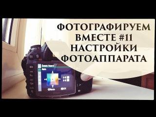 Фотографируем вместе #11 - Мои настройки Nikon D7000 для фото/видео