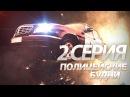Полицейские Будни 2 эпизод 1 сезон