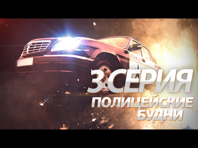 Полицейские Будни / 3 эпизод, 1 сезон