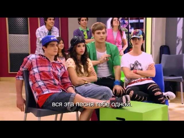 Сериал Disney Виолетта Сезон 1 эпизод 14