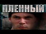 Фильм про войну в ЧЕЧНЕ -