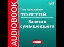 2000158 Аудиокнига Толстой Лев Николаевич Записки сумасшедшего