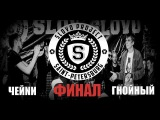 SLOVO Saint-Petersburg - ЧЕЙNИ vs ГНОЙНЫЙ ФИНАЛ, 1 сезон