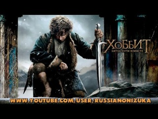 Хоббит: Битва Пяти Воинств (The Hobbit: The Battle Of The Five Armies) 60fps