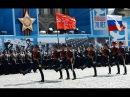 Парад в честь 70 летия Великой Победы на Красной площади в Москве 9 мая 2015 года