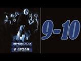 Литейный 8 Сезон 9 10 Серия. Сериал фильм детектив смотреть онлайн