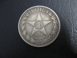 Монеты СССР 50 копеек 1922 год ПОЛТИНА серебром  стоимость монеты, разновидности / нумизматика