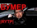 Машина Задницы Ведра |RYTP|