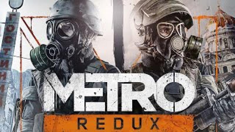 Metro Redux - чем хороша обновлённая дилогия? (Обзор)