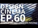 Design Cinema EP 60 - Realtime Fantasy Landscape Painting