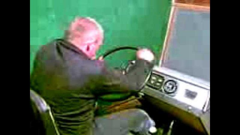Инструктор по вождению жжет 3gp