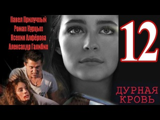 Дурная кровь / Непобежденная 12 серия 08.10.2013 криминальная мелодрама сериал