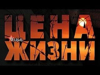 Цена жизни 8 серия (2013) Сериал детектив фильм