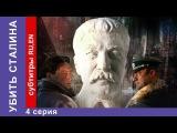 Убить Сталина / Kill Stalin. 4 Серия. Сериал. StarMedia. Военный Фильм. 2013