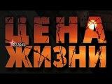 Цена жизни 2 серия (2013) Сериал детектив фильм
