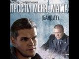 Прости меня мама Бандит 8 серия 2014 Криминал Драма Отечественные сериалы