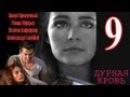 Дурная кровь / Непобежденная 9 серия 07.10.2013 криминальная мелодрама сериал