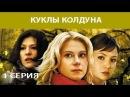 Куклы Колдуна Сериал Серия 1 из 8 Феникс Кино Мистика Мелодрама
