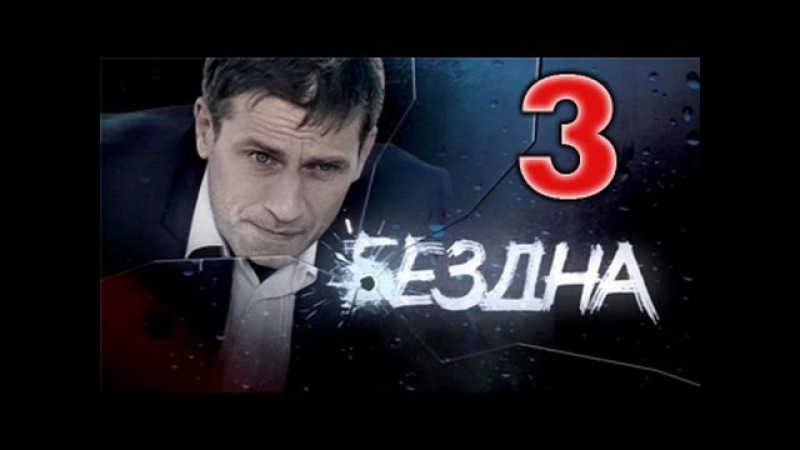 Бездна 3 серия 20.05.2013 детектив триллер сериал
