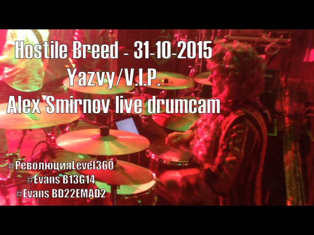 РеволюцияLevel360 - Alex Smirnov live drumcam - Hostile Breed - 31-10-2015 ЯзвыV.I.P.