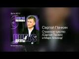 Сергей Пенкин Странное чувство Сергей Пенкин и Марк Алмонд