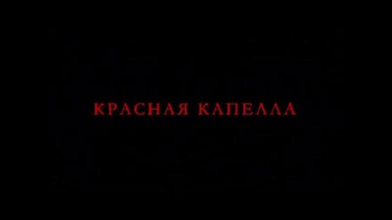 Красная капелла 2004 1 8 серия из 16