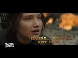 «Честный трейлер» к фильму «Голодные игры: Сойка-пересмешница. Часть 1» с русскими субтитрами