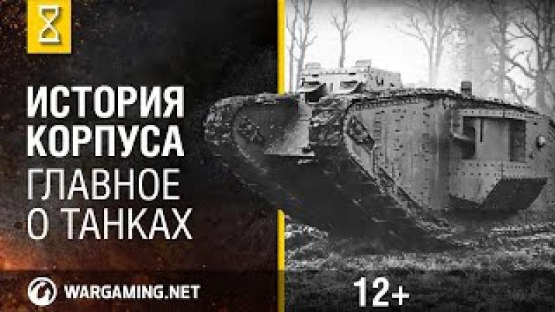 Как эволюционировал корпус танка? Главное о танках